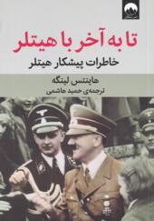 کتاب-تا-به-آخر-با-هیتلر-خاطرات-پیشکار-هیتلر-اثر-هاينتس-لينگه