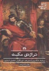 کتاب تراژدی مکبث اثر ویلیام شکسپیر