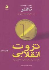 کتاب ثروت انقلابی
