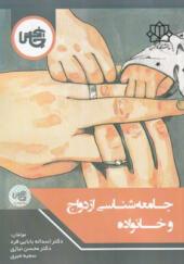 کتاب-جامعهشناسی-ازدواج-و-خانواده-اثر-دكتر-اسداله-بابايی-فرد