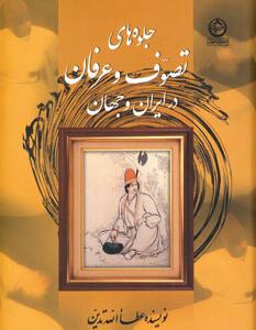 کتاب جلوه های تصوف و عرفان در ایران و جهان