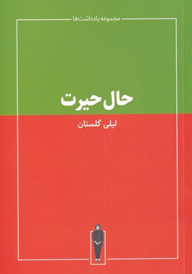 کتاب-حال-حیرت-اثر-لیلی-گلستان