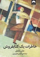 کتاب-خاطرات-یک-کتابفروش-ثر-شان-بایتل