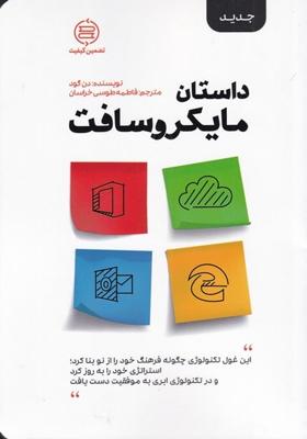 کتاب-داستان-مايكروسافت-اثر-دن-گود