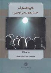 کتاب دایره المعارف جنبش های دینی نوظهور