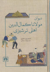 کتاب-ديوان-مولانا-كمالالدين-اهلی-ترشيزی-اثر-سيد-وحيد-سمنانی