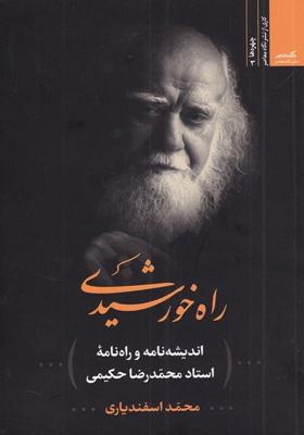 کتاب-راه-خورشیدی-اثر-محمد-اسفندياری