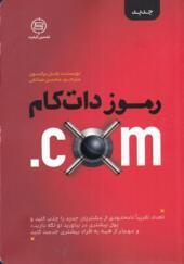 کتاب-رموز-داتكام-اثر-راسل-برانسون