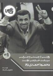 کتاب-روايتی-از-چيستی-و-چرايی-سياست-خارجی-دولت-محمود-احمدی-نژاد