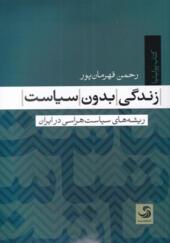 کتاب-زندگی-بدون-سیاست-اثر-رحمن-قهرمانپور