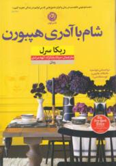 کتاب-شام-با-آدری-هپبورن-اثر-ربكا-سرل