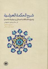 کتاب-شرح-الحكمه-العرشيه-اثر-ملا-اسماعيل-اصفهانی
