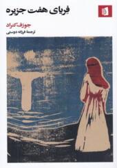کتاب-فريای-هفت-جزيره-اثر-جوزف-كنراد