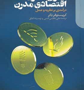 کتاب قانون گذاری اقتصادی مدرن 2 جلدی