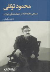 کتاب-محمود-توکلی-سیمایی-ناشناخته-در-نهضت-ملی-ایران