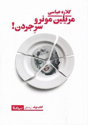 کتاب-مريلين-مونرو-سرِ-جردن-اثر-گلاره-عباسی