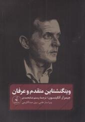 کتاب-ويتگنشتاين-متقدم-و-عرفان-اثر-جيمز-آر.-آتكينسون