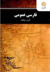 کتاب فارسی عمومی اثر گروه مولفان