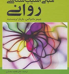 کتاب مبانی آسیب شناسی روانی
